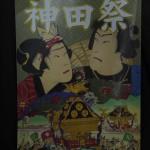 神田祭 限定冊子