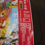 神田祭 限定冊子 開催日時