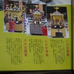 神田祭 限定冊子 神輿の紹介