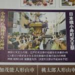 神田祭 限定冊子 町内神輿紹介2