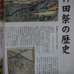神田祭 限定冊子 神田祭の歴史