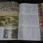 神田祭 限定冊子 神田明神の歴史