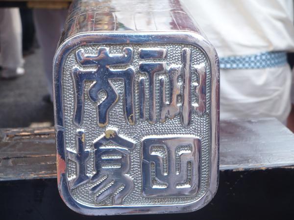 神田神輿 花棒の先っぽ
