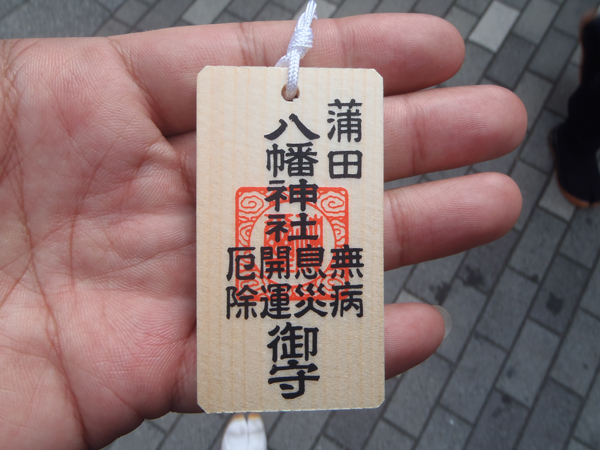 蒲田八幡神社 無病・息災・開運・厄除け御守