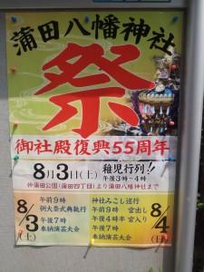 蒲田八幡神社祭 広告
