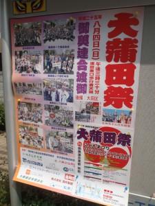 大蒲田祭広告