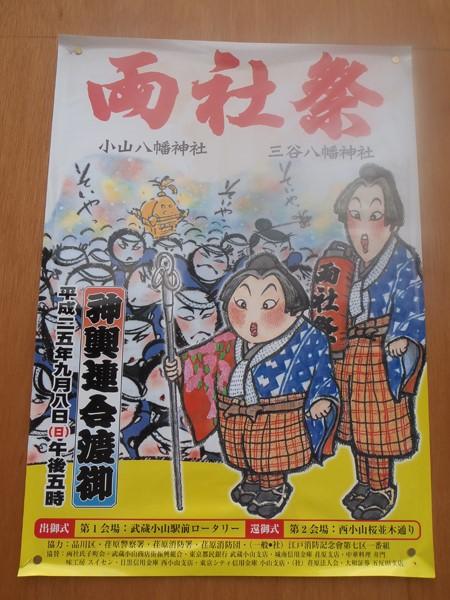 両社祭のポスター