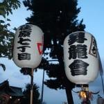 荏原七丁目町会 「昇龍曾」の高張提灯