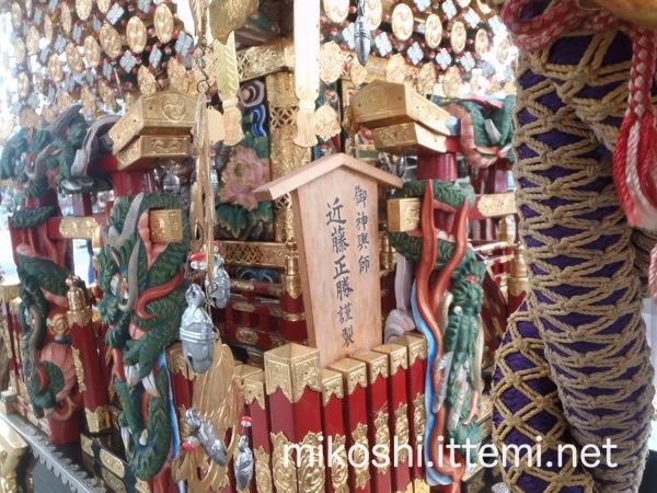 北谷稲荷神社の神輿4