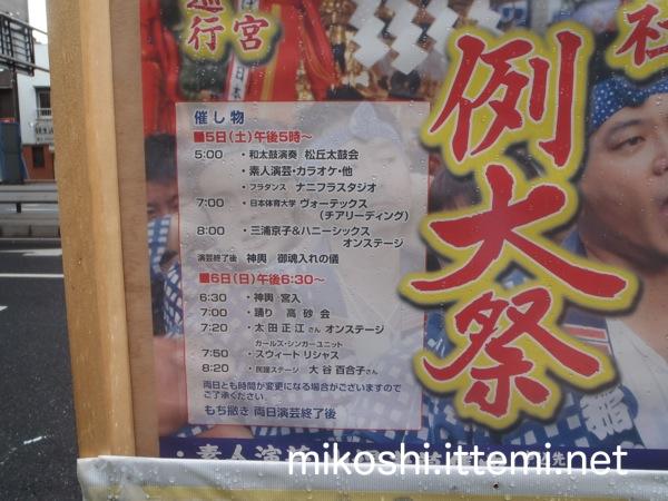 伊富・久富稲荷神社例大祭 催し物