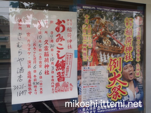 伊富・久富稲荷神社の例大祭神輿