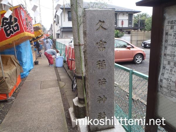 伊富・久富稲荷神社参道の石碑