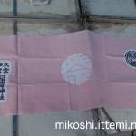 伊富・久富稲荷神社例大祭 手拭い
