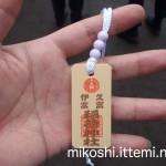伊富・久富稲荷神社例大祭 木札(表)
