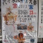 代々木八幡宮例大祭ポスター2