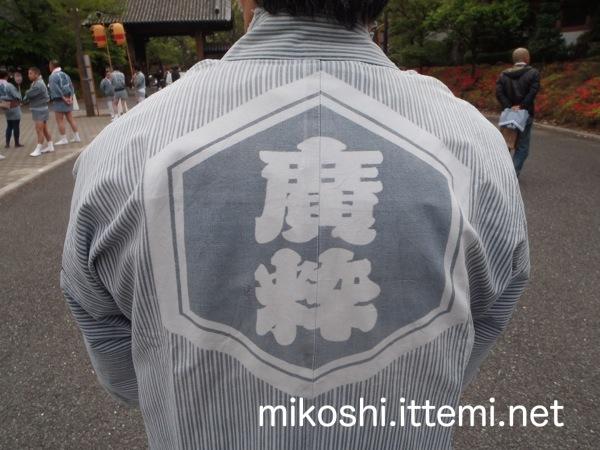 日本橋 廣粋會の半纏(後)