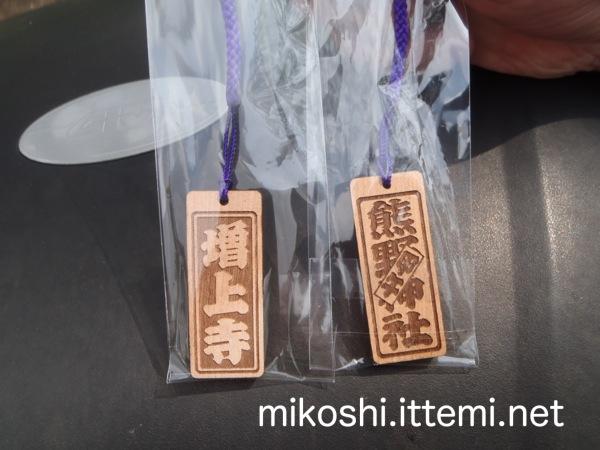 増上寺と熊野神社の木札ストラップ