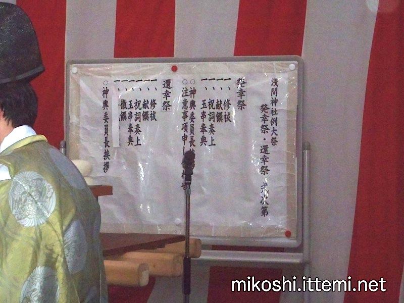 浅間神社例大祭 式次第