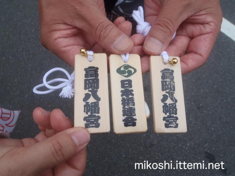 富岡八幡宮と日本橋連合の木札