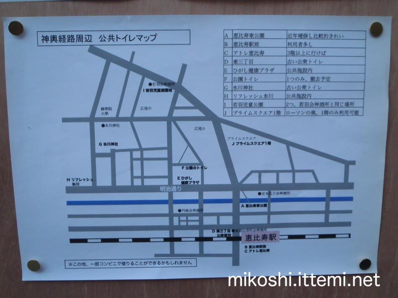 公共トイレマップ