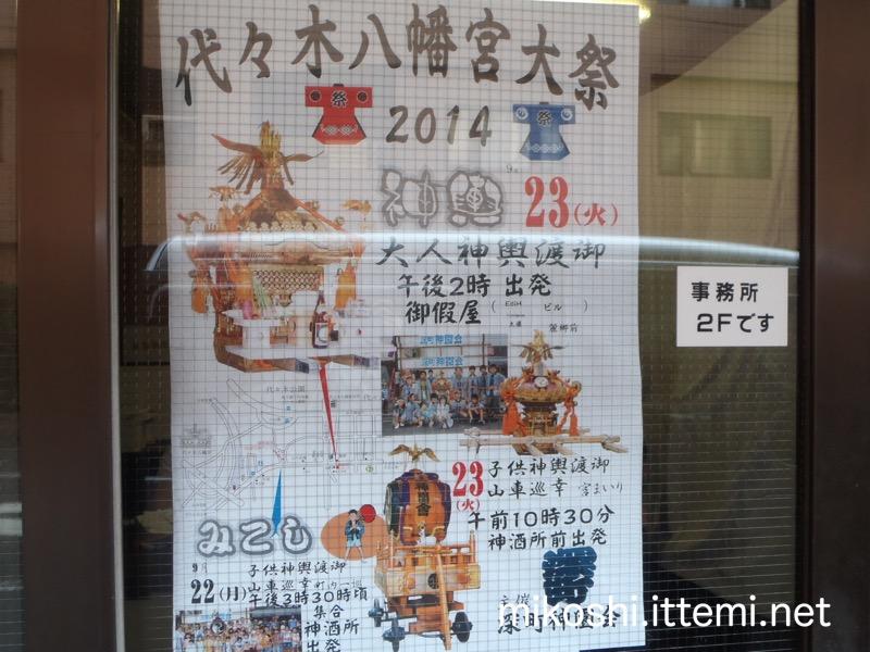 代々木八幡宮例大祭のポスター2