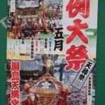 湯島天満宮 例大祭2014年