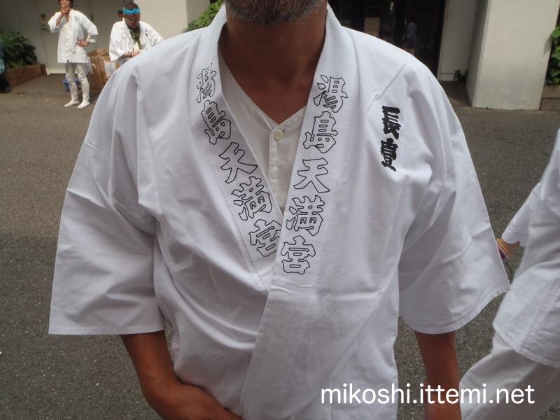 湯島天満宮例大祭 本社神輿半纏(前)