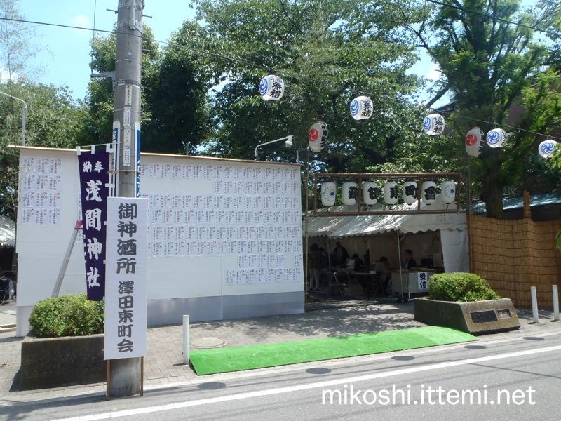 澤田東町会の神酒所1