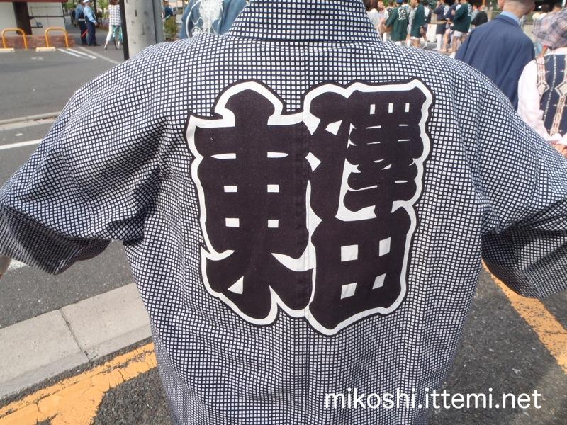 澤田東町會の旧半纏(後)