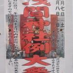 浅間神社例大祭2014年