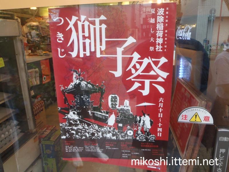 つきじ獅子祭のポスター
