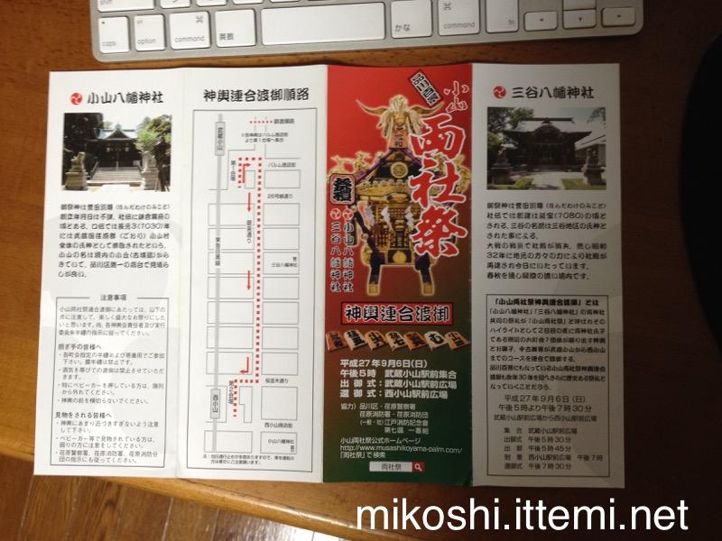 小山両社祭 連合神輿渡御のパンフレット(外側)