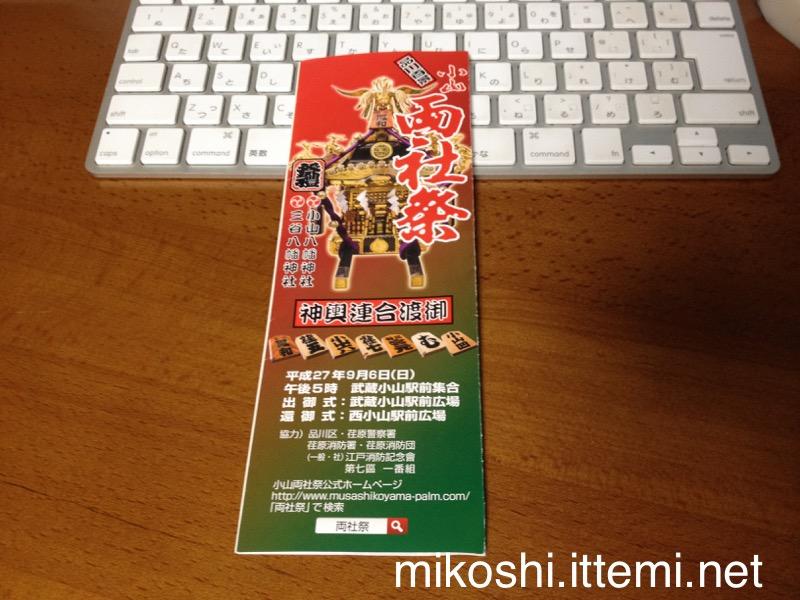 小山両社祭 連合神輿渡御のパンフレット1