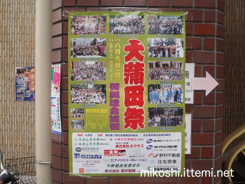 大蒲田祭2015年 神輿連合渡御