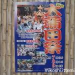 大蒲田祭2015年