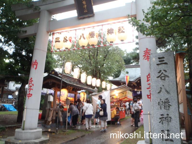 三谷八幡神社