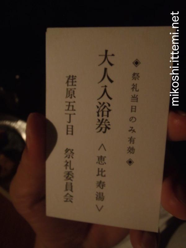恵比寿湯の入浴券