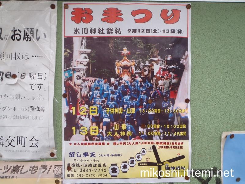 平成二十七年 氷川神社例大祭ポスター2