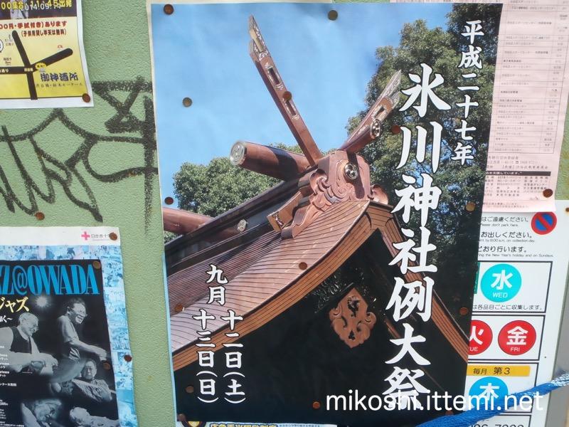 平成二十七年 氷川神社例大祭ポスター