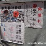 磐井神社祭禮ポスター