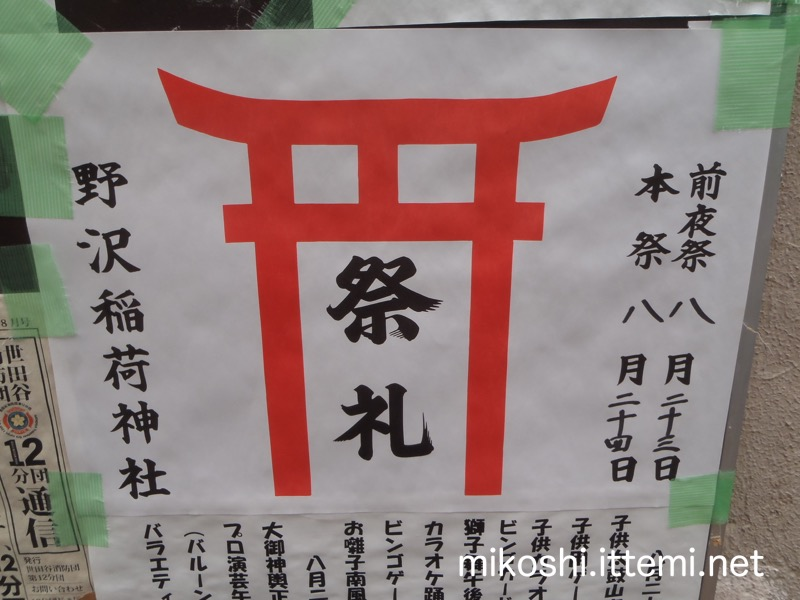 野沢稲荷神社祭礼2014年