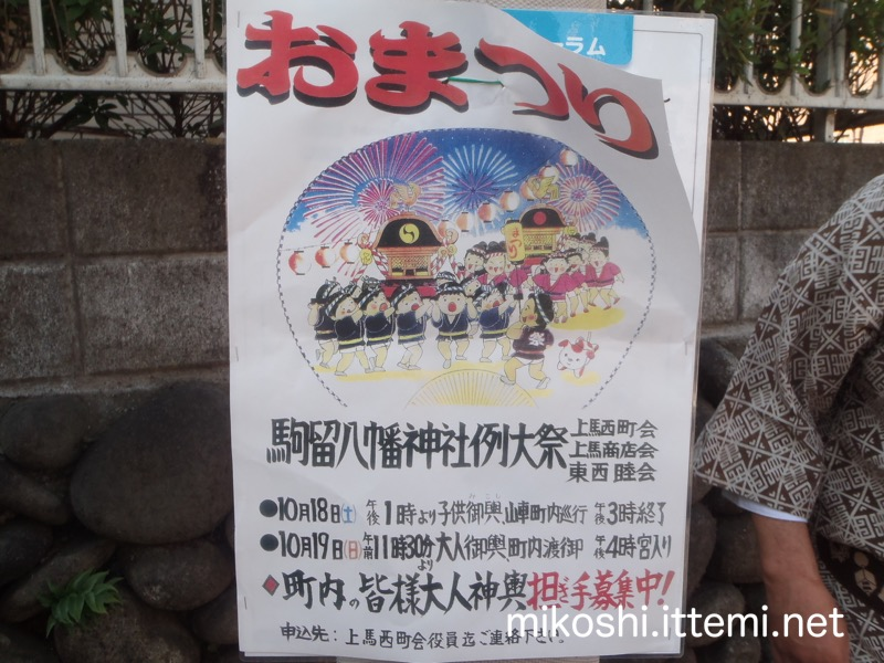 駒留八幡神社例大祭ポスター