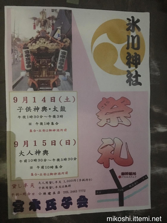 渋谷氷川神社例大祭2019年