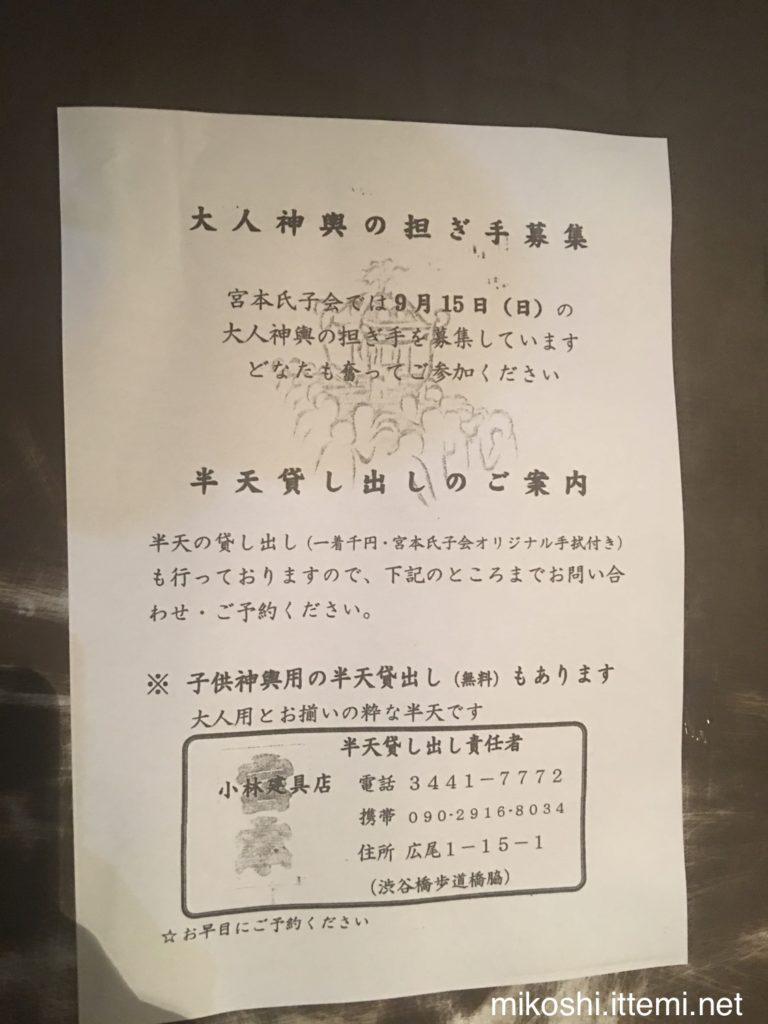 渋谷氷川神社例大祭2019年 宮本氏子会担ぎ手募集